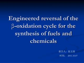 Engineered reversal of the  β -oxidation cycle for the synthesis of fuels and chemicals