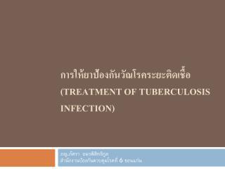การให้ยาป้องกันวัณโรคระยะติดเชื้อ (Treatment of Tuberculosis Infection)