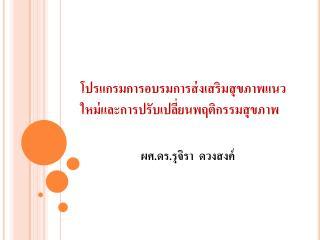 โปรแกรมการอบรมการส่งเสริมสุขภาพแนวใหม่และการปรับเปลี่ยนพฤติกรรมสุขภาพ