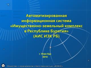 г.  Улан-Удэ 20 10