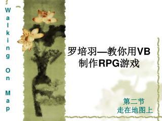 罗培羽 — 教你用 VB 制作 RPG 游戏