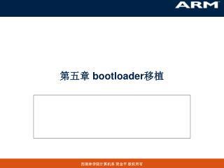 第五章  bootloader 移植