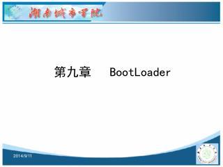 第九章    BootLoader