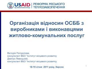 Організація відносин ОСББ з виробниками і виконавцями житлово-комунальних послуг