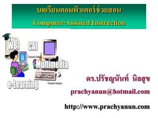 บทเรียนคอมพิวเตอร์ช่วยสอน Computer-Assisted Instruction