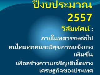 44 KPI  ปีงบประมาณ 2557