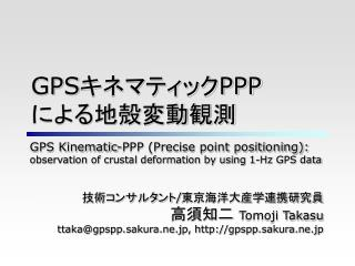GPS ??????? PPP ?????????