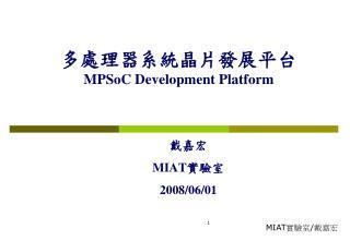 多處理器系統晶片發展平台 MPSoC Development Platform