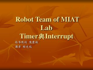 Robot Team of MIAT Lab Timer 與 Interrupt