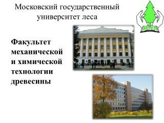 Московский государственный университет леса