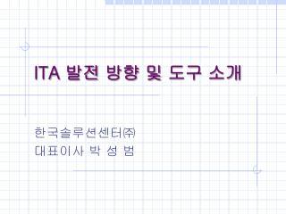 ITA  발전 방향 및 도구 소개