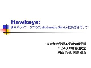Hawkeye: ?????????? Context-aware Service ???????