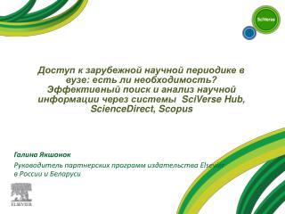 Галина Якшонок Руководитель партнерских программ издательства  Elsevier  в России и Беларуси