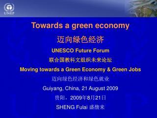 Towards a green economy 迈向绿色经济 UNESCO Future Forum 联合国教科文组织未来论坛