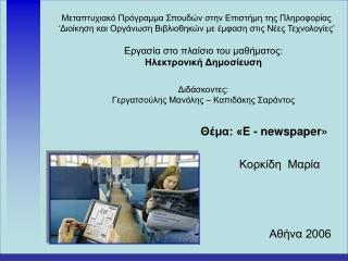 Εργασία στο πλαίσιο του μαθήματος : Ηλεκτρονική Δημοσίευση Διδάσκοντες: