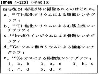 133 Xe  肺換気シンチグラフィ ventilation scintigraphy 133 Xe ( ゼノン、キセノン )   半減期  5.3 日 81keV LEGP