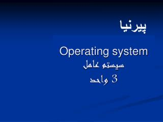 Operating system   3