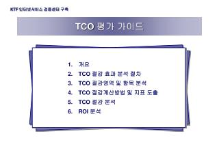 TCO  평가 가이드