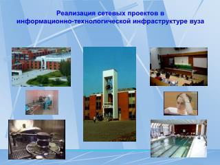 Реализация сетевых проектов в  информационно-технологической инфраструктуре вуза