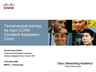 Технический взгляд на курс  CCNA   Сетевой Академии  Cisco