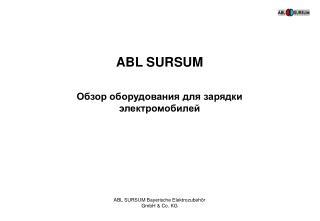 ABL SURSUM Обзор оборудования для зарядки электромобилей