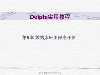 Delphi 实用教程