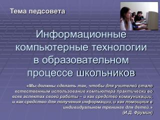 Информационные компьютерные технологии в образовательном процессе школьников