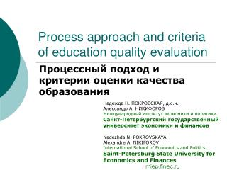 Process approach and criteria of education quality evaluation