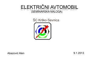 ELEKTRIČNI AVTOMOBIL                                  (Seminarska naloga)