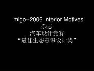 migo--2006 Interior Motives ??      ?????? �?????????�