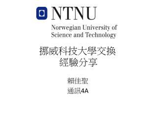 挪威科技大學交換 經驗分享