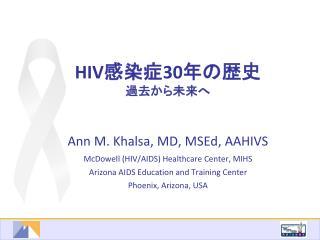 HIV 感染症 30 年の歴史 過去から未来へ
