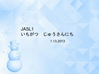 JASL1  いちがつ じゅうさんにち