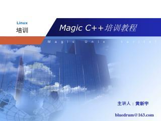 Magic C++ 培训教程