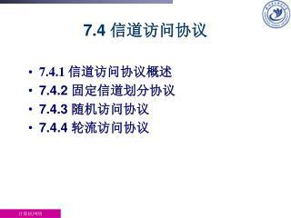 7.4  信道访问协议