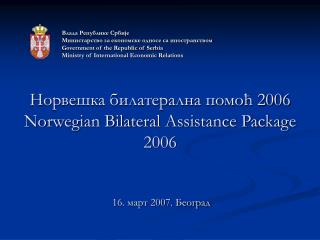 ???????? ??????????? ????? 2006 Norwegian Bilateral Assistance Package 2006