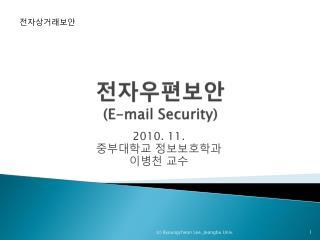 전자우편보안 (E-mail Security)