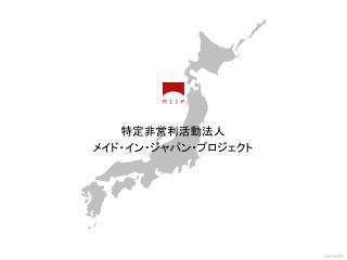 特定非営利活動法人 メイド・イン・ジャパン・プロジェクト