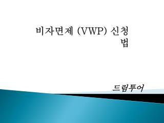 비자면제  (VWP)  신청법