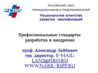 :      .   . , e-mail: lan2firo.ru nark-rspp.ru