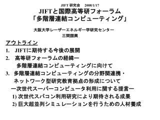 JIFT  研究会   2008/1/17 JIFT と国際高等研フォーラム 「多階層連結コンピューティング」