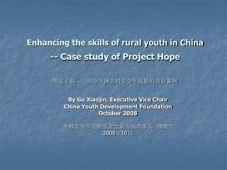 By Gu Xiaojin, Executive Vice Chair China Youth Development Foundation October 2008