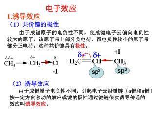 1. 诱导效应 ( 1 )共价键的极性 由于成键原子的电负性不同,使成键电子云偏向电负性较大的原子,该原子带上部分负电荷,而电负性较小的原子带部分正电荷。这种共价键具有 极性 。