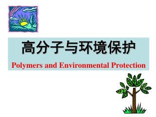 高分子与环境保护 Polymers and Environmental Protection