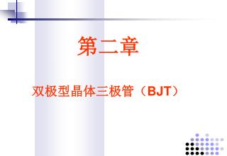 第二章 双极型晶体三极管( BJT )