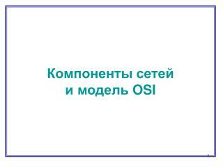 Компоненты сетей и модель  OSI