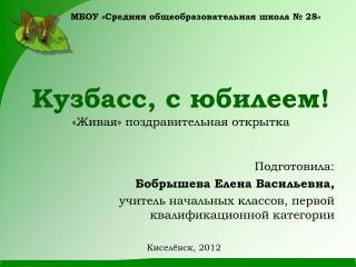 МБОУ «Средняя общеобразовательная школа № 28»
