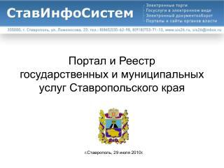 Портал и Реестр государственных и муниципальных услуг Ставропольского края
