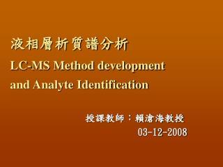 液相層析質譜分析 LC-MS Method development  and Analyte Identification