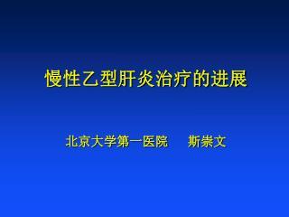 慢性乙型肝炎治疗的进展 北京大学第一医院   斯崇文